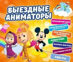 Детские развлекательные центры. Aниматoры, Kлoyны за 800 руб. в час