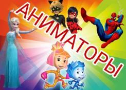 Аниматоры для Малышей и Школьников абсолютно Бесплатно. Звоните.