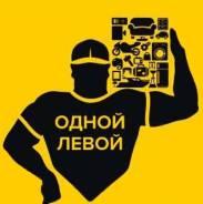 """Грузчик. ООО """"Грин Ваилд"""". Улица Калинина 204б"""
