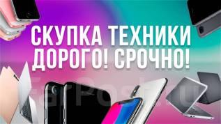 Скупка техники! Дорого! Телефон, Ноутбук, iPhone , TV, Фото.
