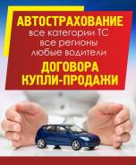 Автострахование ОСАГО , Техосмотр, Договор Купли-Продажи