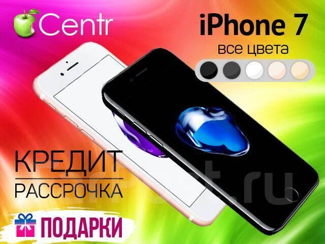 Apple iPhone 7. Новый, 128 Гб, Белый, Золотой, Розовый, Черный, 4G LTE, Защищенный. Под заказ