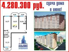 3-комнатная, улица Нейбута 137. 64, 71 микрорайоны, агентство, 87кв.м.