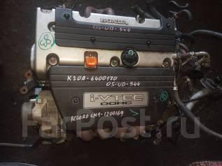 Двигатель в сборе. Honda Accord, CL7, CL8, CM1, CM2, CM3, CM5, CM6 Двигатели: K20A, K20A6, K20A7, K20A8