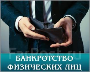 Защита от банков и коллекторов! Банкротство по минимальной цене! Опыт!