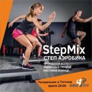 Набор группы StepMix, Вторая речка