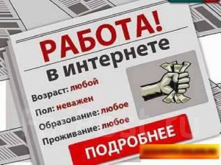 Подработка на дому от 4700 рублей в день.