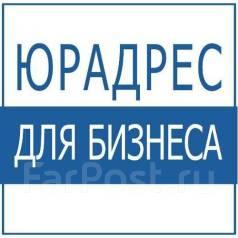 Юридический адрес от собственника (фрнунз, первореч. и советский р-н)