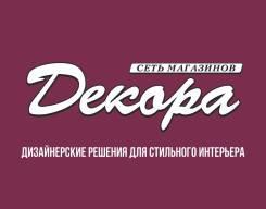 Продавец-флорист. ИП Хомяченко И.В. Улица Некрасова 141