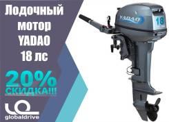 Yadao. 18,00л.с., 2-тактный, бензиновый, нога S (381 мм), Год: 2018 год