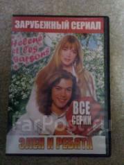 DVD-ДИСК Сериал Элен и ребята