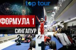 Сингапур. Сингапур. Экскурсионный тур. Тур на Formula 1 в Сингапур! Ночная гонка.