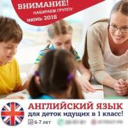 Летние курсы английского языка