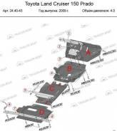 Защита раздаточной коробки. Toyota Land Cruiser Prado, GDJ150, GDJ150L, GDJ150W, GRJ150, GRJ150L, GRJ150W, GRJ151W, KDJ150, KDJ150L, LJ150, TRJ12, TRJ...
