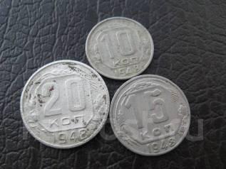 Ранние Советы 10, 15, 20 копеек 1948 года одним лотом
