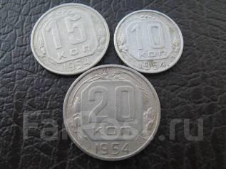 Ранние Советы 10, 15, 20 копеек 1954 года одним лотом