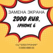 Замена дисплея iPhone 6 в Хабаровске