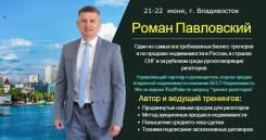Cеминар Романа Павловского: «Активные продажи риэлторской услуги» 21.06