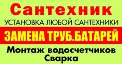 Услуги сантехника в Партизанском городском округе.