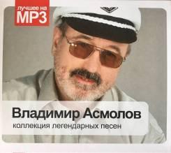 Владимир Асмолов, коллекция легендарных песен, MP3, 320 kbit/сек