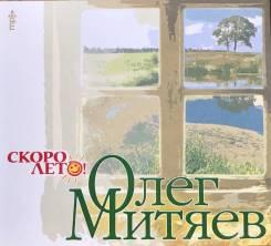 Олег Митяев Скоро Лето!, MP3 сборник исполнителя, 320 kbit/сек