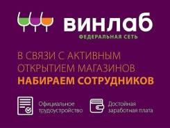 "Продавец. АО ""ВИНЛАБ. Улица Ильичева 14"