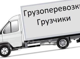 Грузоперевозки , услуги грузчиков, переезды