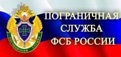 Военнослужащий по контракту. Пограничное управление ФСБ России по Приморскому краю