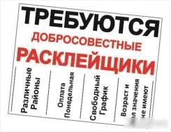 Расклейщик. Улица Кирова 54