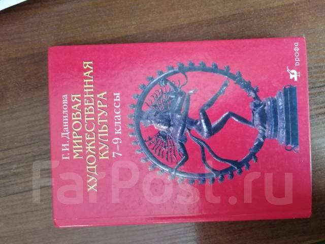 """Книга: """"мировая художественная культура. 7-9 классы. Учебник."""