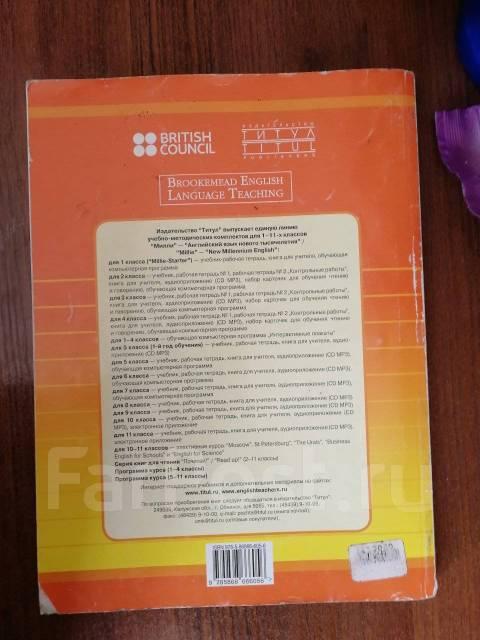 английский язык 9 класс millennium учебник