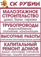 "Штукатур. ООО ""СК РУБИН"". Артем, Владивосток, Приморский край"