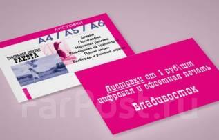 Офсетная Печать листовок, печать визиток, буклетов от 1 руб. Листовки