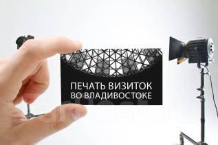 Печать визиток. Визитки по 1руб, Дизайн макет. Доставка в подарок!