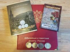 Продам коллекцию пямятных и юбилейных монет России 1997-2016гг