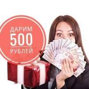 Деньги даром
