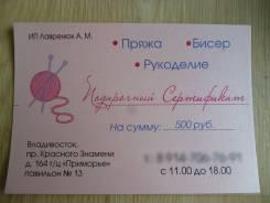 Подарочныей сертификат в магазин рукоделия