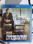 "Продам Blu ray ""Линкольн для адвоката"""