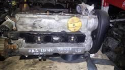 Контрактный (б у) двигатель Opel Vectra 1998 г. X18XE1 1.8 л. 16V