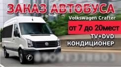 Перевозка пассажиров по всей России