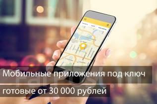 Готовые мобильные приложения от 30 000(IOS+Android)