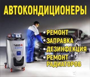 Заправка автокондиционеров, поиск утечек, вакумизация+масло+фреон 1200р.