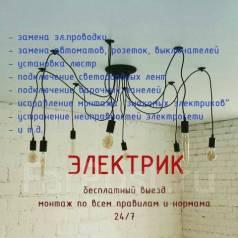 Электрик в Хабаровске