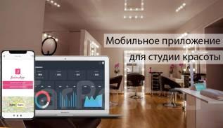 Мобильные приложения для студии красоты! от 15 000 рублей!
