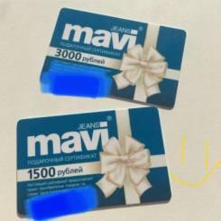 Подарочный сертификат в магазин Mavi