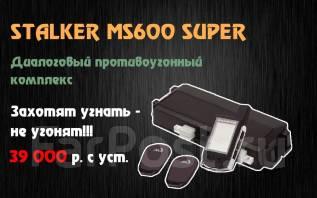 Сигнализация с авторской установкой. Stalker-MS600Super