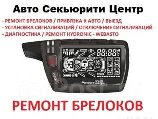Ремонт Брелков автосигнализаций любой сложности в Хабаровске