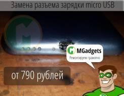 Заменим разъем зарядки MicroUSB смартфонов и планшетов