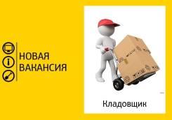 """Кладовщик. ООО """"Эверест"""". Улица Калинина 177"""