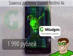 Заменим дисплей на Xiaomi Redmi 4x